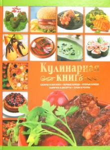 Кулинарная книга - Ольга Сладкова