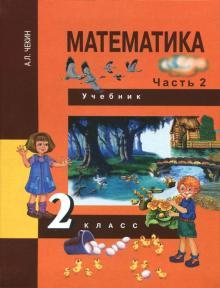 Математика. 2 класс. Учебник. В 2-х частях. Часть 2. ФГОС