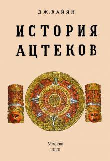 История ацтеков - Дж. Вайян