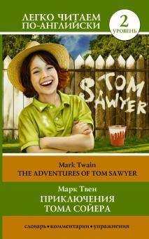 Приключения Тома Сойера=The Adventures of Tom