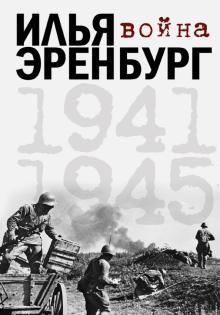 Война 1941-1945 - Илья Эренбург