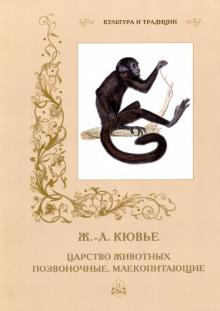Ж.-Л. Кювье. Царство животных. Позвоночные. Млекопитающие - Р. Алдонина