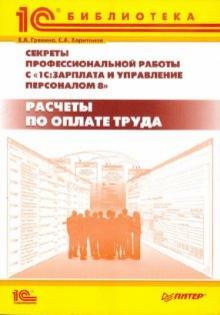 Секреты профессиональной работы с программой 1С:Зарплата и Управление Персоналом 8 - Грянина, Харитонов