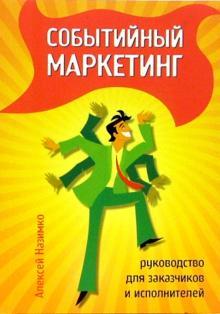 Событийный маркетинг: руководство для заказчиков и исполнителей - Алексей Назимко