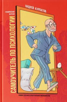 Комикс для интеллектуального меньшинства. Самоучитель по психологии