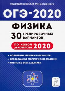 ОГЭ 2020 Физика. 9 класс. 30 тренировочных вариантов по демоверсии 2020 года