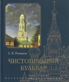 Чистопрудный бульвар - Сергей Романюк