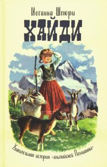 Хайди. Удивительная история альпийской Поллианны - Иоганна Шпюри