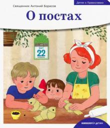 Детям о Православии. О постах