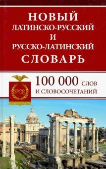 Новый латинско-русский и русско-латинский словарь. 100 000 слов и словосочетаний
