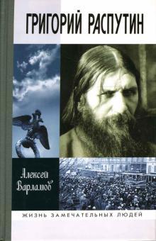 Григорий Распутин-Новый
