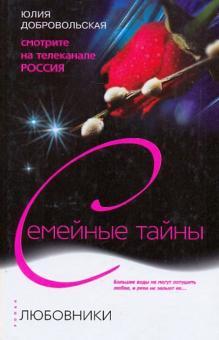 Любовники - Юлия Добровольская