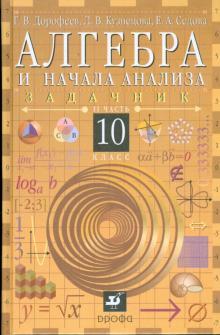Алгебра и начала анализа. 10 класс. В 2-х частях. Часть 2: задачник для общеобр. учреждений (6562)