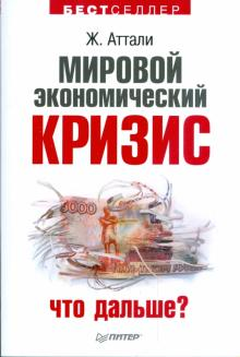 Мировой экономический кризис… А что дальше?