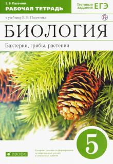 Биология. Бактерии, грибы, растения. 5 класс. Рабочая тетрадь к учебнику В.В. Пасечника. ФГОС
