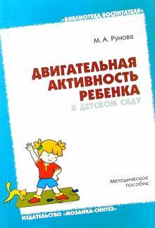 Двигательная активность ребенка в детском саду: Пособие для педагогов, преподавателей и студентов - Марина Рунова