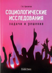 Социологические исследования: задачи и решения