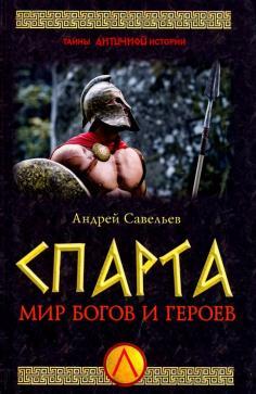 Тайны античной истории