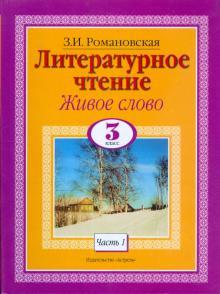 Литературное чтение. 3 класс. Живое слово. В 2 частях.  Ч.1