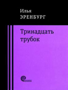 Тринадцать трубок