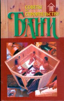 Советы по строительству бани
