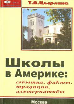 Библиотека администрации школы