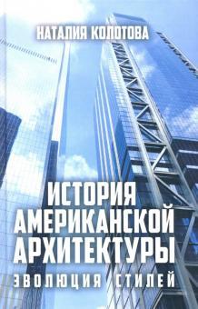 История американской архитектуры: эволюция стилей - Наталия Колотова