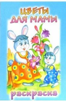 """Книга: """"Раскраска: Цветы для мамы"""". Купить книгу, читать ..."""