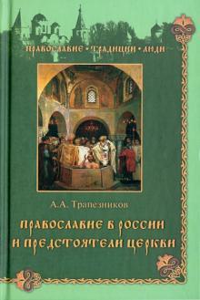 Православие в России и предстоятели Церкви