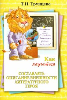 Как составлять описание внешности литературного героя - Татьяна Трунцева