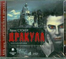 Дракула (2CDmp3)