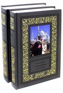 Собрание сочинений в 2-х томах - Иван Дорба