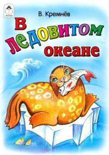 В Ледовитом океане - Владимир Кремнев