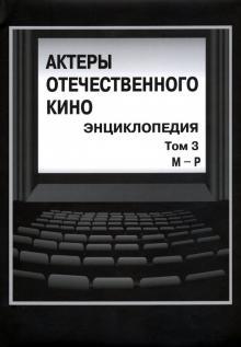 Актеры отечественного кино. Энциклопедия. Том 3. М - Р - Кравченко, Тремасов