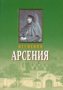 Игумения Арсения. Опыт духовной биографии. Письма
