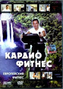 Кардио фитнес (DVD)