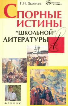 """Спорные истины """"школьной"""" литературы"""