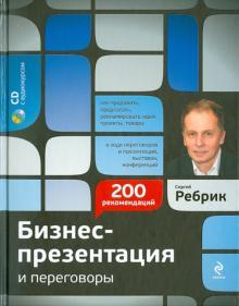 Бизнес-презентация и переговоры: подготовка и проведение: 200 рекомендаций (+ CD)