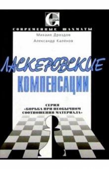 Ласкеровские компенсации: Серия Борьба при необычном соотношении материала - Дроздов, Каленов