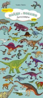 Тьерри Лаваль - Динозавры. Найди и покажи обложка книги
