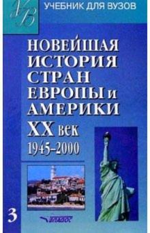 Новейшая история стран Европы и Америки. ХХв : Учебн для студентов. В 3 ч. Часть III