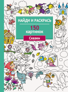 Сказки. 150 картинок
