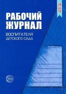 Рабочий журнал воспитателя детского сада. ФГОС ДО