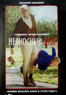 Несносный дед (DVD)