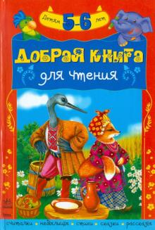 Добрая книга для чтения. Хрестоматия для детей 5-6 лет