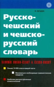 Русско-чешский и чешско-русский словарь (5848) - Ярослав Бездек