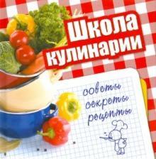 Школа кулинарии. Советы, секреты, рецепты