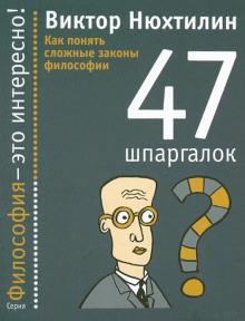 Как понять сложные законы философии. 47 шпаргалок