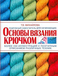 Основы вязания крючком. Подробный самоучитель для начинающих