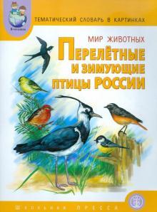 Тематический словарь в картинках. Мир животных. Книга 5. Перелетные и зимующие птицы России